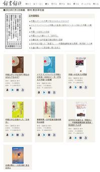 日本僑報社、朝日新聞1面に広告出稿、『中国人がいつも大声で喋るのはなんでなのか?』など7冊の良書を紹介 - 段躍中日報