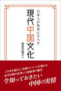日本僑報社の最新刊『日本人が参考にすべき現代中国文化』刊行間近!7月に発売へ - 段躍中日報