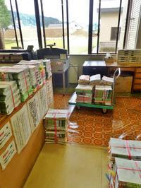 7月の配送日 - 浦佐地域づくり協議会のブログ