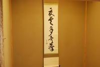 四時(しいじ)漢詩 - 懐石椿亭 公式weblog北陸富山の懐石料理屋