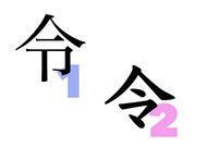 元号に関すること(1)〜令和の「令」の書き方+α - 前田画楽堂本舗