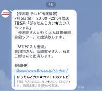 長渕、ぴったんこ★カンカンでとんぼ同窓会 - ロックンロール・ブック2