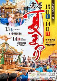 夏祭りと宇江佐真理7月2日(火) - しんちゃんの七輪陶芸、12年の日常