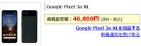 デカいほうも激安 Google Pixel 3a XL 新品白ロムはもう4万円台に下落 - 白ロム中古スマホ購入・節約法