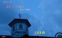 あじさい訪ねて(2)くるま旅 - 日本全国くるま旅