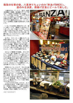 散策の仕事の後、八重洲でちょいのみ「串あげBANZAI」、唐揚げ定食とビール。