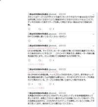 驚愕のカセットデッキ修理業者 - 趣味のオーディオ(作成中)
