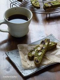 マカダミアナッツとチョコの抹茶ビスコッティ & やっぱりカゴが好き♪ - キッチンで猫と・・・