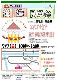 『ファースの家』構造見学会開催! - 小宮山建築通信