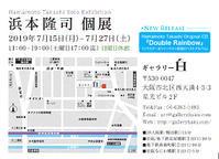 個展情報 - 浜本隆司ブログ オーロラ・ドライブ