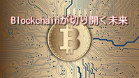 Blockchainが切り開く未来 - 喜多方から世界を目指したとある社長のLife is a Journey