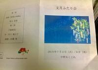 文月ふたり会 2019 - 松橋登さんの舞台を観ました