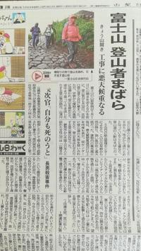 2019富士山山開き - もの作りの裏側 太陽電機株式会社ブログ