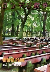 コンデジ散歩: 日比谷公園 - Photocards with love