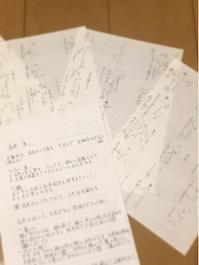 譜の書き方講座☆ - Suzuka's diary