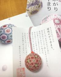 讃岐かがり手まりが着た❣️ - riecooooo's blog