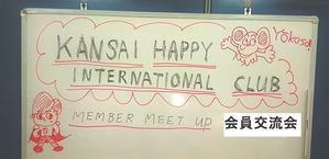 2019年7月の会員交流会 - 関西で楽しく国際交流する会 大阪で国際交流パーティー開催 Kansai Happy International Club(KHIC)