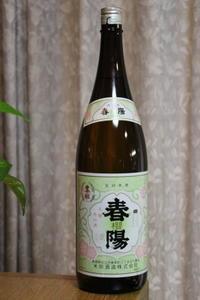 米田酒造「春陽桜」佳撰 - やっぱポン酒でしょ!!(日本酒カタログ)