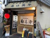 曽根の居酒屋「亀は萬年」 - C級呑兵衛の絶好調な千鳥足