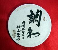 佐藤栄作・元首相・直筆の皿 - 軍装品・アンティーク・雑貨 展示館