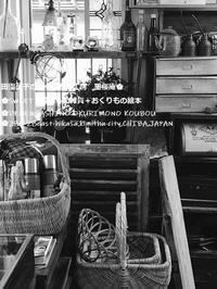 7月…暮しの雑貨… - 房総 暮らしの雑貨屋+おくりもの絵本+SWEET