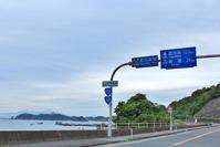 志布志 - 新・旅百景道百景
