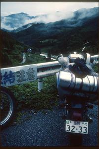 1987年8月13日 用井温泉〜白地温泉 - 藪の中のつむじ曲がり