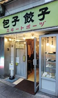 スヰートポーヅの餃子@神保町 - カステラさん