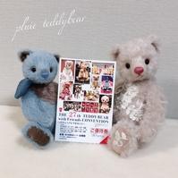 第27回 日本テディベア with Friends ご案内 - pluie teddybear