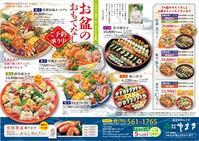 お盆料理をお考えなら - Ajitogijyutsuyamaki1's Blog