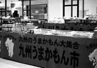 九州豪雨で96万5千人に避難指示と「うまかもん市」 - 照片画廊