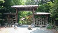 一の谷やかた - Tea's room  あっと Japan