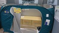 災害時避難所用 段ボールベッド - Tea's room  あっと Japan