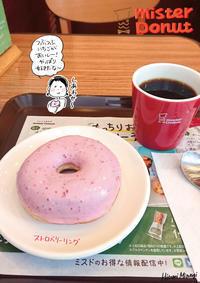 【定番商品】ミスタードーナツ「ストロベリーリング」【大大大好き】 - 溝呂木一美の仕事と趣味とドーナツ