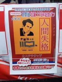 工藤パンの太宰治生誕110年記念パン - 遠い空の向こうへ
