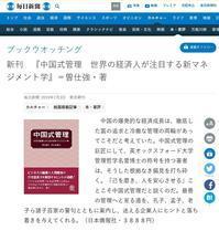 新刊『中国式管理―世界の経済人が注目する新マネジメント学』、毎日新聞に紹介された - 段躍中日報
