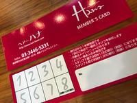 Hanaのスタンプカード - 00aa恵比寿美容室  Hana★癒し系ヘアサロン★《ヘアー・ハナ》