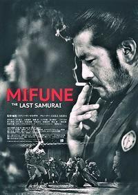 映画💛三船敏郎 - 曇天つづき時々晴れ