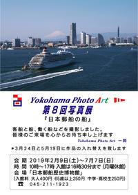 日本郵船歴史博物館での写真展示7月7日で修了 - N.Eの玉手箱