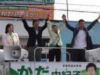 嘉田由紀子2019年・参院選第一声 - 美容室アクエリアス