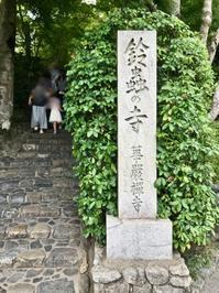 楽しい説法。──「鈴虫寺(華厳寺)」(初夏の京都への旅 その9) - Welcome to Koro's Garden!