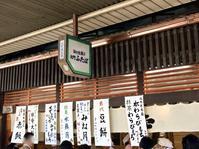 上品な豆餅。──「出町ふたば」(初夏の京都への旅 その10) - Welcome to Koro's Garden!
