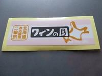 新しいステッカーが届きました~! - 北海道・池田町のワインの国からお知らせです
