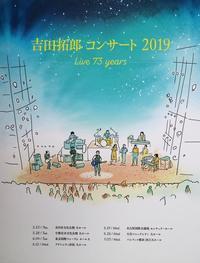 吉田拓郎コンサート2019 Live 73 years東京国際フォーラム - はなっちの音日記