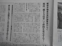 郵政「働き方改革」で仲間を死なすな!~『思想運動』紙掲載記事 - 酔流亭日乗