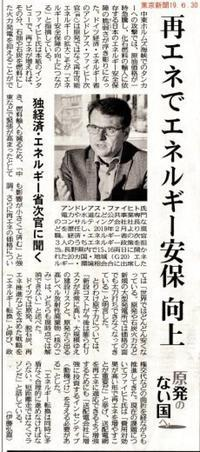 再エネでエネルギー安保向上/原発のない国へ東京新聞 - 瀬戸の風