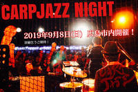 CARPJAZZ NIGHT 2019年9月8日 広島公演決定! - ジャズトランペットプレイヤー河村貴之 丸出しブログ