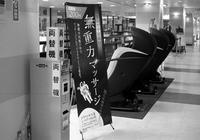 マッサージチェアー用の両替機 - 照片画廊