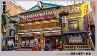 「新宿暮情」末広亭到着・・ - デジカメ散歩写真
