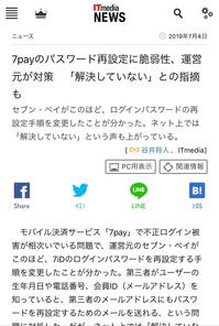 あ〜〜あ - 妄想旅